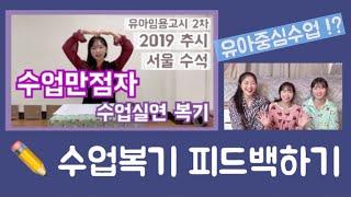 ♀️유아임용2차_서울19추시 수업 만점-수업실연 피드…