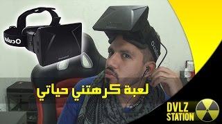 اكثر لعبة كرهتني في حياتي - Oculus Rift