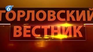 Горловский вестник. Выпуск от 16.07.2018г.