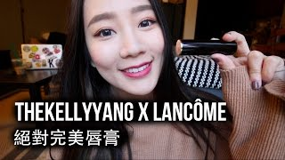 TheKellyYang x Lancôme | 絕對完美唇膏試色, 特推290! 霧感玫瑰色
