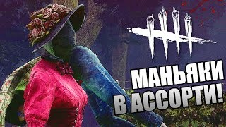 Dead by Daylight ► МАНЬЯКИ, СУРВЫ, МЕМЕНТО МОРИ И ЛЕГИОН