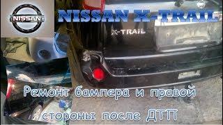 Nissan X-Trail. Ремонт бампера и правой стороны после ДТП.