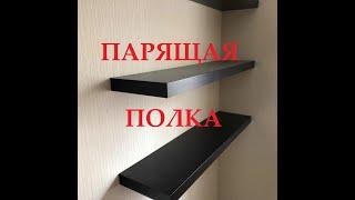 как сделать полку на стену своими руками из подручных материалов