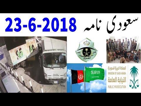 23 6 2018 Latest news Saudi Arabia | Daily Saudi news in Urdu Hindi By Jumbo TV