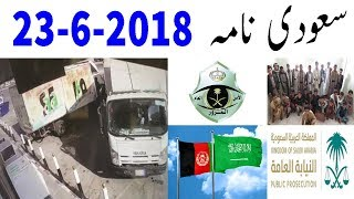 23 6 2018 Latest news Saudi Arabia | Daily Saudi news in Urdu Hindi By Jumbo TV