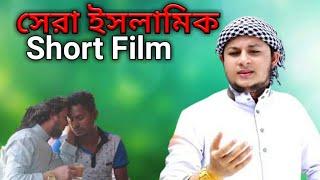 সেরা ইসলামিক শর্ট ফিল্ম   আবেগে কেদে ফেলবেন   SAD VIDEO