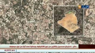 وزارة الدفاع : إلقاء القبض على 3 إرهابيين قرب بلدية بعطة بولاية المدية