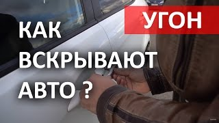 Как вскрывают авто при угоне? 8 способов