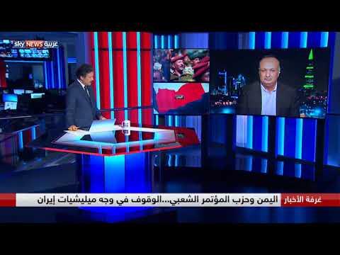 اليمن وحزب المؤتمر الشعبي...الوقوف في وجه ميليشيات إيران  - نشر قبل 4 ساعة