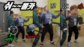 Prank) Make our friends' pants nice and cool Lol (Did you wet your pants? Lol)