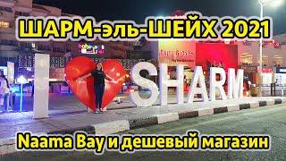 Шарм эль Шеи х 2021 куда сходить и где купить недорогие сувениры Naama Bay и Carrefour