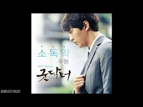 (+) Joo_Won_주원_If_I_Were_내가_만일_Good_Doctor_OST_Part_6