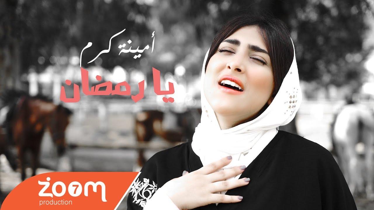 Amina Karam - Ya Ramadan (EXCLUSIVE Music Video) | (أمينة كرم - يا رمضان (فيديو كليب حصري