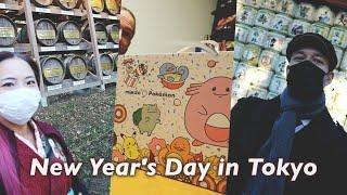 New Year in Tokyo - Meiji Shrine & Mister Donut's Pokemon Lucky Bag