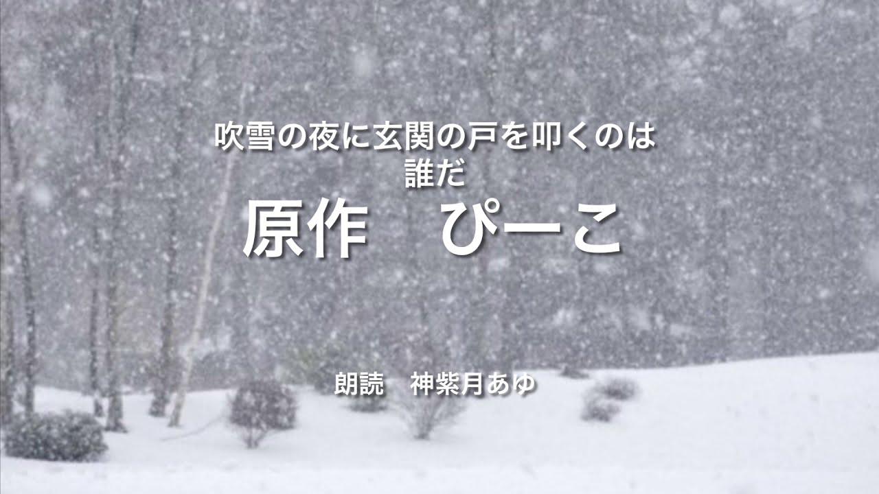 で 妄想 雪男