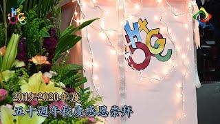 Publication Date: 2019-12-20 | Video Title: 2019 2020年度 五十週年校慶感恩崇拜