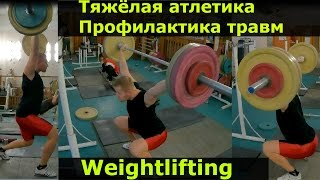 Тяжёлая атлетика/Weightlifting, восстановительный период, профилактика травм!