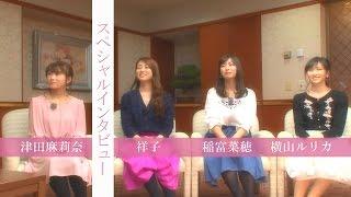 ガチンコ馬券オークス スペシャルインタビュー 横山ルリカ 検索動画 29