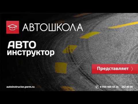 Маршрут 1 - новые экзаменационные маршруты Перми