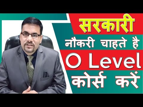 Complete information about O level course| Best course government job| O Level course| A Level Cours