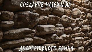 видео Искусственный Камень Текстура Бесшовная
