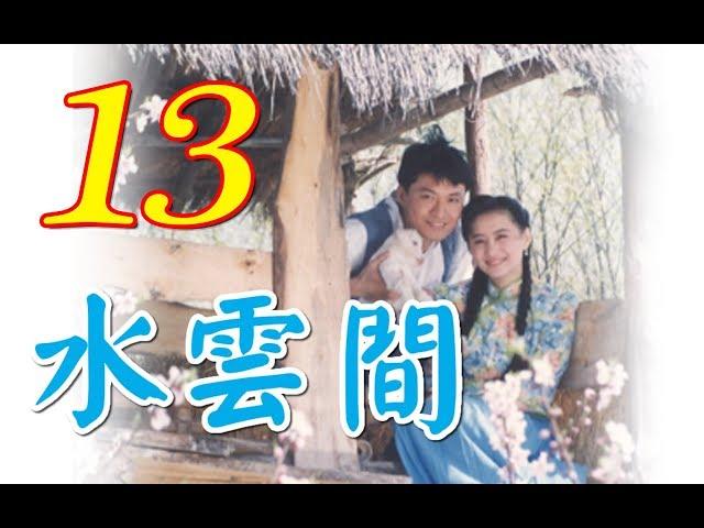『水雲間』 第13集(馬景濤、陳德容、陳紅、羅剛等主演) #跟我一起 #宅在家