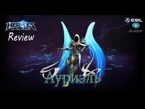 видео: heroes of the storm: Обзор-гайд (166 выпуск) - Ауриэль