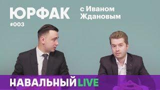 Юрфак #003. Гость — Александр Помазуев, юрист ФБК