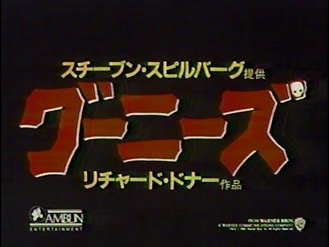 映画    グーニーズ CM  1985年