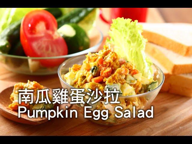【楊桃美食網-3分鐘學做菜】南瓜雞蛋沙拉 Pumpkin Egg Salad