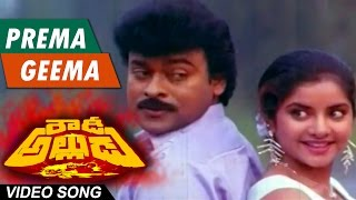 Prema Gima Full Video Song    Rowdy Alludu    Megastar Chiranjeevi , Sobhana, Divya Bharathi
