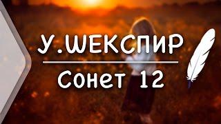 У. Шекспир - Сонет 12 - Звучит ли бой часов и время гонит(Стих и Я)