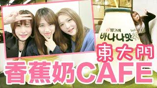 【韓國必吃】 超濃郁超打香蕉牛奶 Yellow Café | Mira