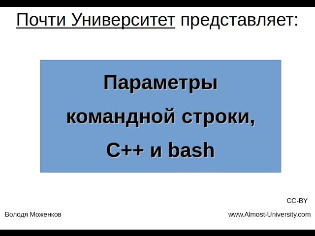 Параметры командной строки, C++ и bash