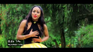 Maramawit Ageze - Weyene Gude