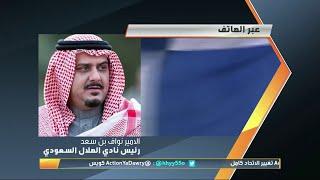 مداخلة نواف بن سعد في أكشن تعقيبًا على انتقاد وليد الفراج لياسر القحطاني