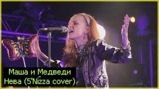 �������� ���� Маша и Медведи - Нева (5'Nizza cover) / Live ������