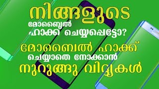 How to Know That Your Phone is Hacked or Not   Malayalam