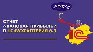 """Видеоурок 1С. Отчет """"Валовая прибыль"""" в программе """"Бухгалтерия 8"""""""