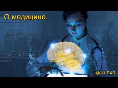 Беседа о медицине (Оккультные методы лечения). С. Оскаленко. МСЦ ЕХБ.