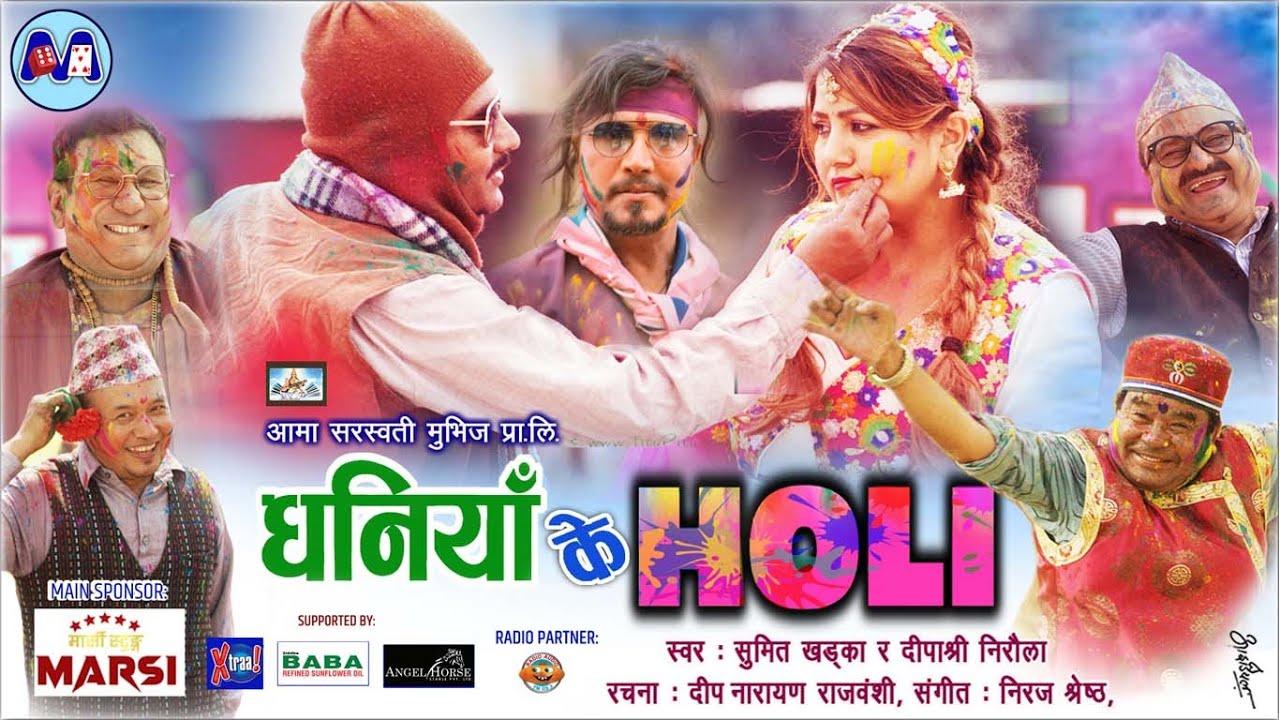Dhaniya ke Holi || Dipa|| Dipak|| Shivahari ||Kiran Kc || Ravi  ||Jayananda||Suman|| Kedar ||Aurag || - YouTube