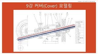 9강 커버Cover 모델링