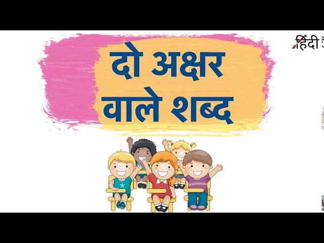 Two Letter Words in Hindi || दो अक्षर वाले शब्द || Hindi Phonics for kids || 2 Letter Words Hindi