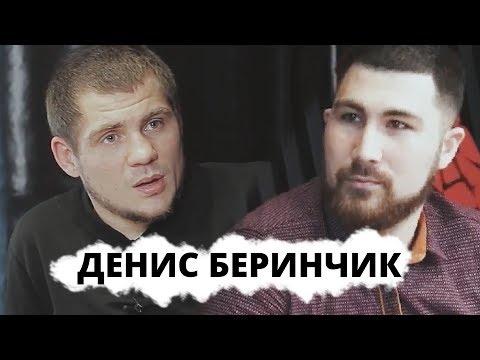 """ДЕНИС БЕРИНЧИК: """"Я готов драться в клетке!"""""""