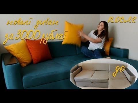 Переделка углового дивана своими руками