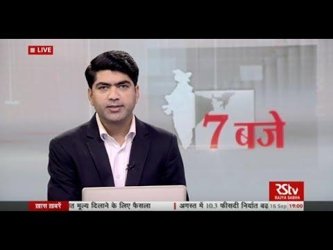 Hindi News Bulletin | हिंदी समाचार बुलेटिन – Sept 16, 2017 (7 pm)