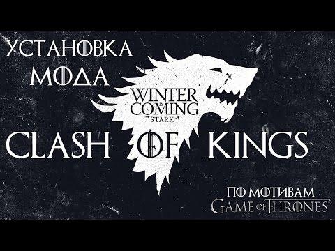 Установка мода Clash of Kings [Mount & Blade: Warband] (Игра Престолов)
