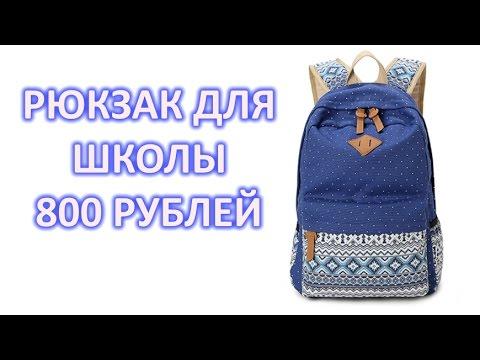 Рюкзак для школы за 800 рублей. Обзор рюкзака с Алиэкспресс .
