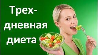 Трехдневная диета (интервальная диета)
