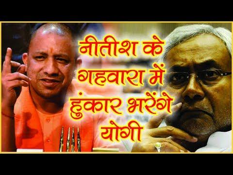 Bihar में Lalu-Nitish से दो-दो हाथ करने को तैयार हैं Yogi !!